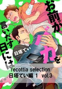 recottia selection 日塔てい編1 vol.3