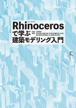 Rhinocerosで学ぶ建築モデリング入門-電子書籍
