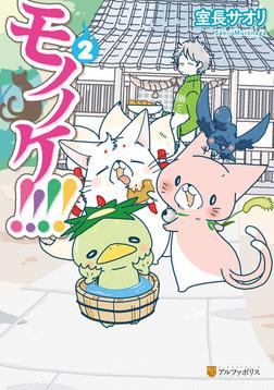 モノノケ!!!!2-電子書籍