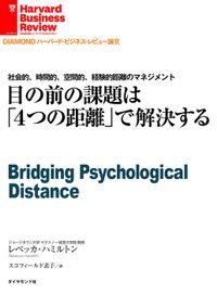 目の前の課題は「4つの距離」で解決する