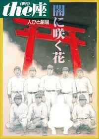 the座 特別号3 人びと劇場 闇に咲く花(1999)