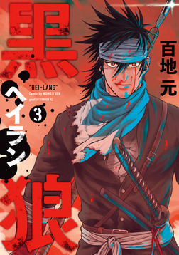黒狼(3)-電子書籍