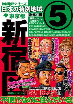 日本の特別地域5 東京都 新宿区-電子書籍