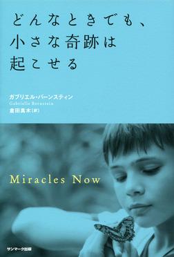 どんなときでも、小さな奇跡は起こせる-電子書籍