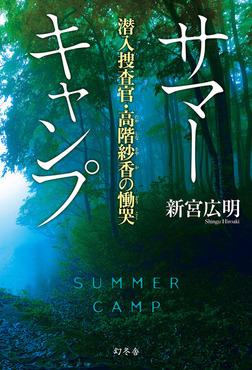 サマーキャンプ 潜入捜査官・高階紗香の慟哭-電子書籍