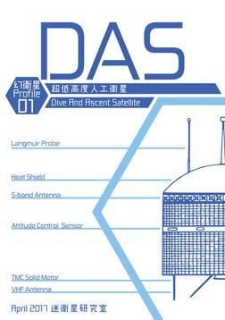 DAS  超低高度人工衛星-電子書籍
