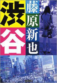 渋谷(文春文庫)