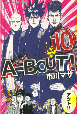 A-BOUT!(10)-電子書籍