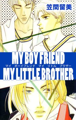 MY BOY FRIEND MY LITTLE BROTHER-電子書籍