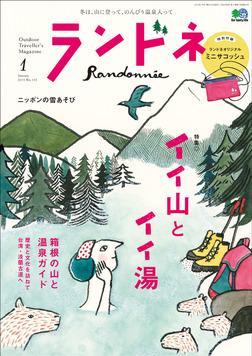 ランドネ 2019年1月号 No.103-電子書籍