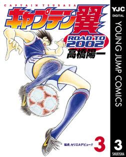 キャプテン翼 ROAD TO 2002 3-電子書籍