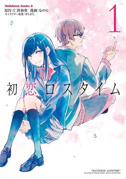 初恋ロスタイム (1)-電子書籍
