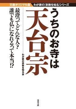 うちのお寺は天台宗-電子書籍