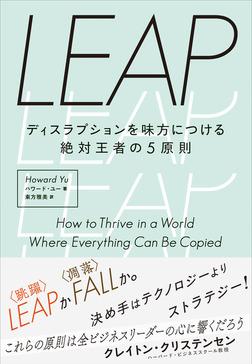 LEAP――ディスラプションを味方につける絶対王者の5原則-電子書籍
