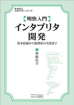 明快入門 インタプリタ開発 基本技術から処理系の実装まで-電子書籍