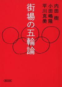 街場の五輪論(朝日新聞出版)