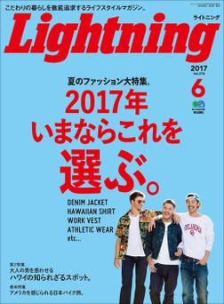 Lightning 2017年6月号 Vol.278-電子書籍
