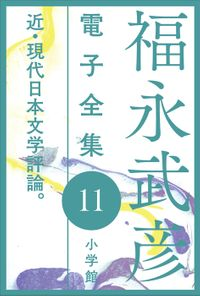 福永武彦 電子全集11 近・現代日本文学評論。