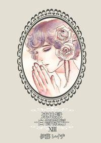 連地獄~白薔薇編~(13)