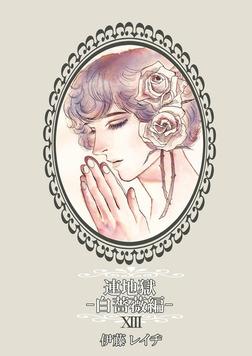 連地獄~白薔薇編~(13)-電子書籍