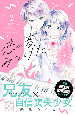 恋の音、みつけた プチデザ(2)-電子書籍