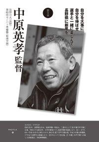 監督と甲子園5 中原英孝監督 長野日大(長野)