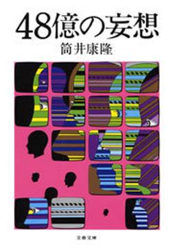 48億の妄想-電子書籍