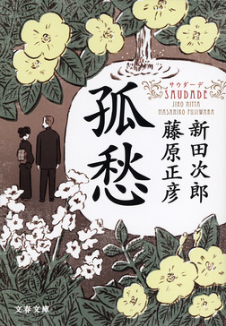 孤愁〈サウダーデ〉-電子書籍