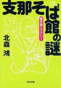 支那そば館の謎~裏(マイナー)京都ミステリー~