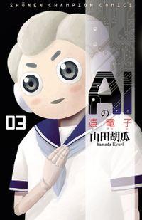 AIの遺電子 3