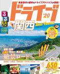 るるぶドライブ関西ベストコース'20