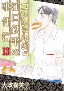 コンシェルジュ江口鉄平の事件簿(13)-電子書籍