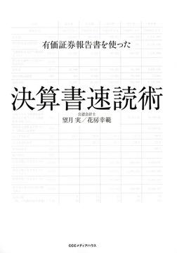 有価証券報告書を使った決算書速読術-電子書籍
