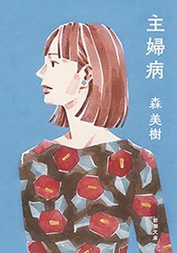 主婦病(新潮文庫)-電子書籍