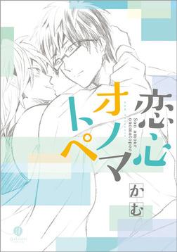 恋心オノマトペ-電子書籍