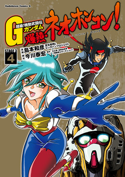 超級!機動武闘伝Gガンダム 爆熱・ネオホンコン!(4)-電子書籍