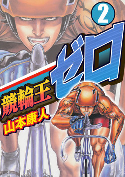 [完全版]競輪王ゼロ 2-電子書籍