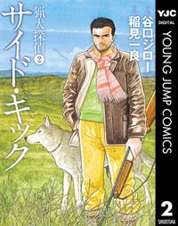 猟犬探偵 2 サイド・キック