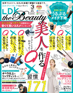 LDK the Beauty (エル・ディー・ケー ザ ビューティー)2019年3月号-電子書籍
