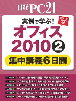 オフィス2010(2)集中講義6日間-電子書籍