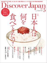 Discover Japan2020年5月号「日本人は何を食べてきたの?」