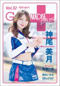 GALS PARADISE plus Vol.32 2018 April