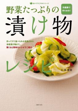 冷蔵庫で作りおき! 野菜たっぷりの漬け物レシピ-電子書籍