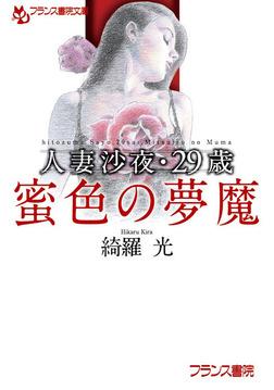 人妻沙夜・29歳 蜜色の夢魔-電子書籍