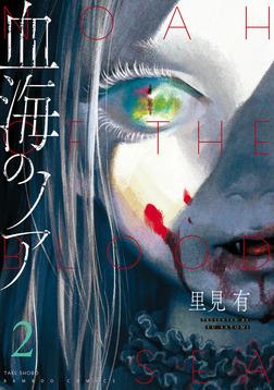 血海のノア (2)-電子書籍