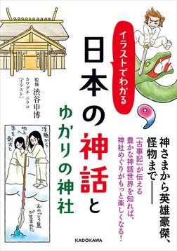 イラストでわかる 日本の神話とゆかりの神社-電子書籍