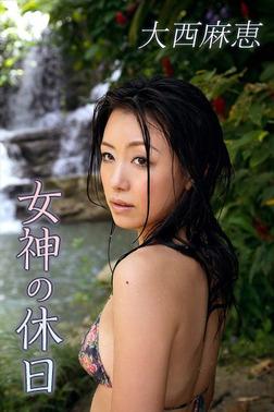 大西麻恵 女神の休日【image.tvデジタル写真集】-電子書籍