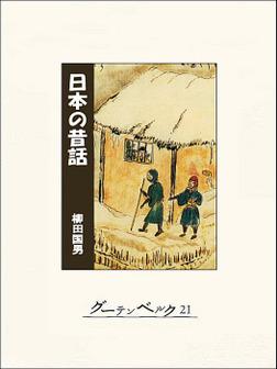 日本の昔話-電子書籍