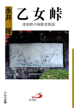 乙女峠 : 津和野の殉教者物語-電子書籍