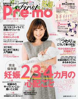 First Pre-mo 妊娠がわかったらすぐ読む本 2015冬~2016春ハンディ版-電子書籍